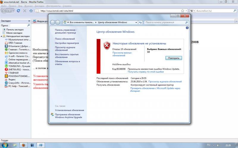 Не обновляется Windows 7 - Windows 7 - CyberForum ru